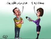 """لقاء مع هبدجى سياسى على فيس بوك فى كاريكاتير ساخر لـ""""اليوم السابع"""""""