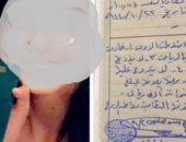 فتاة سعودية تشترط فى عقد زواجها مؤخر نصف مليون ريال وعدم الزواج بأخرى