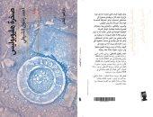 """دار العين تصدر """"صخرة هليوبوليس"""" لـ أحمد زغلول الشيطي"""