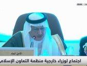 """انطلاق أعمال الاجتماع التحضيرى لوزراء خارجية """"التعاون الإسلامى"""""""