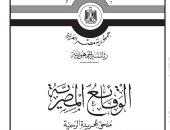 الجريدة الرسمية تنشر قرار تقيد جمعية إرادة لرعاية لذوي الاحتياجات الخاصة بالغردقة