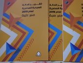 """صدر حديثا.. """"تقرير الحالة السردية 2015"""" كتاب جديد لـ منير عتيبة"""