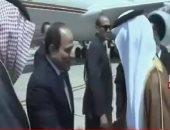 الرئيس السيسى يصل السعودية للمشاركة بالقمتين العربية والإسلامية فى مكة