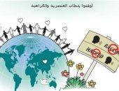 كاريكاتير صحف السعودية.. وقف خطاب العنصرية والكراهية