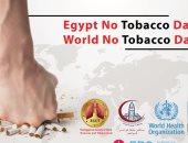 الصحة العالمية: مليار شخص مدخن فى العالم يعيشون بالبلدان منخفضة الدخل