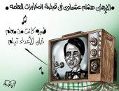 استلام الإرهابي هشام عشماوي.. ضربة كانت من معلم.. فى كاريكاتير اليوم السابع