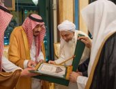 الملك سلمان يتسلم وثيقة مكة الصادرة عن المؤتمر الدولى حول قيم الوسطية والاعتدال