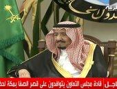 فيديو..الملك سلمان يستقبل قادة دول مجلس التعاون الخليجى بقصر الصفا فى مكة
