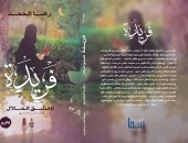 """دار سما تصدر رواية """"فريدة.. العشق الحلال"""" لـ رضا الحمد"""
