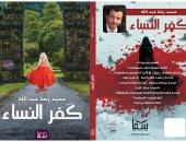 """دار سما تصدر كتاب """"كفر النساء"""" لـ محمد رضا عبدالله"""