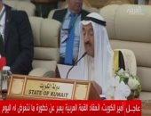 أمير الكويت بقمة مكة: التطورات الأخيرة تتطلب إستمرار لقاءاتنا فى إطار المنظومة الخليجية
