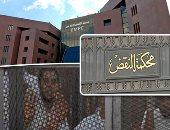 تجديد حبس متهم بنشر شائعات وبيانات كاذبة ضد الدولة 15 يوما