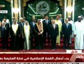 صور.. الملوك والرؤساء يلتقطون الصور التذكارية على هامش انطلاق القمة الإسلامية