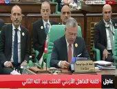 ملك الأردن: يجب دعم وكالة إغاثة وتشغيل اللاجئين الفلسطيينين