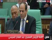 السيسى: ليبيا تعانى منذ 8 سنوات.. والحوثيين يحاولون فرض سيطرتهم على اليمن