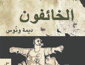 """افطر مع رواية.. """"الخائفون"""" الحب على أنقاض الخوف فى الأحداث السورية"""