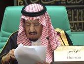 شاهد.. ماذا جاء فى البيان الختامى للقمة الإسلامية فى مكة