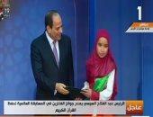 الرئيس السيسي يمنح جوائز الفائزين فى المسابقة العالمية لحفظ القرآن الكريم