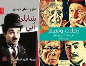 """نشروا لك.. روايات عالمية وطبعات مصرية و""""البشمورى"""" فى شكل جديد"""