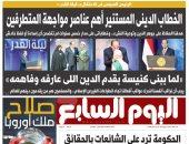 اليوم السابع.. السيسي: الخطاب الدينى المستنير أهم عناصر مواجهة المتطرفين