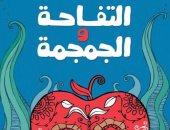 طبعات جديدة لروايات محمد عفيفى.. أبرزها التفاحة والجمجمة