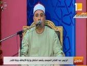 فيديو.. بحضور الرئيس السيسي.. بدء احتفالية ليلة القدر بتلاوة القرآن الكريم
