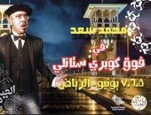 """محمد سعد يقدم مسرحية """"فوق كوبرى استانلى"""" بالسعودية"""