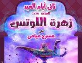 3 مسرحيات من نصيب الأطفال والشباب فى موسم العيد المسرحى