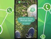 """واتس آب يستعد لإطلاق """"أزرار تفاعلية"""" جديدة لتسهيل التواصل"""