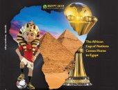 """""""إيجيبت توداى"""" عدد خاص عن كأس الأمم الأفريقية.. والملك توت يتصدر الغلاف"""