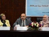 """""""اقتصاد القاهرة"""" تستضيف جلسة حوار مجتمعى لتحديث """"استراتيجية مصر 2030"""""""