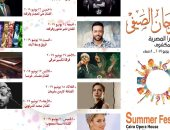 بعد عيد الفطر..حفلات النجوم وفرق الشباب فى انطلاق مهرجان الأوبرا الصيفى
