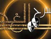 """""""الحادثة"""" و""""بيت الأشباح"""" على مسرح الغد والعائم الصغير .. ثانى أيام العيد"""