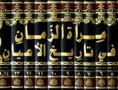 """قرأت لك.. """"مرآة الزمان"""" قصة بداية الخلق وكيف كان العرب قبل ظهور الإسلام"""