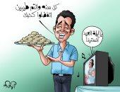 الكحك وليلة العيد فى كاريكاتير اليوم السابع