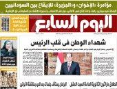 """اليوم السابع تكشف غدا مؤامرة """"الإخوان"""" و""""الجزيرة"""" للإيقاع بين السودانيين"""