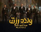 """اليوم.. أحمد عز يستأنف تصوير """"ولاد رزق 2"""""""