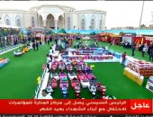 الرئيس السيسي يصل قاعة المنارة للاحتفال مع أبناء الشهداء بعيد الفطر