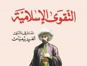 """قرأت لك..""""التقوى الإسلامية""""كيف قاد الرسول الجزيرة العربية لإمبراطورية عظيمة"""