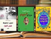 هتقرأ إيه فى العيد.. 10 روايات ومجموعات قصصية نرشحها لكم