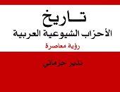 تاريخ الأحزاب الشيوعية العربية.. كتاب عن البربرية فى القرن العشرين