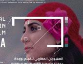 """""""وجدة"""" تحتضن مهرجان الفيلم المغربى فى نسخته الثامنة.. 11 يونيو"""