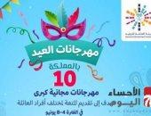 مهرجانات العيد فى القطيف بالسعودية تستقبل 10 آلاف زائر