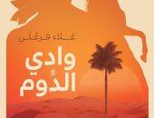 """مناقشة """"وادى الدوم"""" لـ علاء فرغلى بدار العين.. 22 يوليو"""