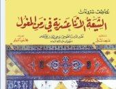 صدر حديثا.. كتاب الشيعة الإثنا عشرية فى زمن المغول عن دار الوراق
