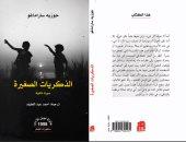 ذكريات جوزيه ساراماجو الصغيرة فى الترجمة العربية لمذكراته عن منشورات الجمل