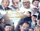 """عرض خاص لفيلم """"بورصة مصر"""" 24 يونيو الجارى"""
