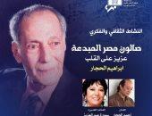 صالون مصر المبدعة يستعرض مشوار إبراهيم الحجار بحضور أولاده وأحفاده