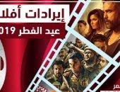 ايرادات الأفلام بعد 12 يوما.. استمرار كازابلانكا فى المقدمة والممر ثانياً