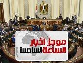 موجز 6.. البرلمان يوافق على زيادة المعاشات 15% و75 جنيها علاوة للموظفين